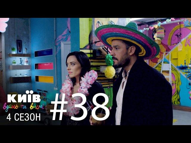 Киев днем и ночью - Серия 38 - Сезон 4 » Freewka.com - Смотреть онлайн в хорощем качестве