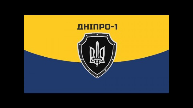 Полк Дніпро -1 - третя річниця. Три роки існування за 30 хвилин.