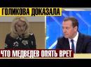 Ⓜ️ РЕАЛЬНЫЕ ШАГИ ПРАВИТЕЛЬСТВА РАСХОДЯТСЯ С ДЕЛОМ Пронько Медведев ЦБ Набиу