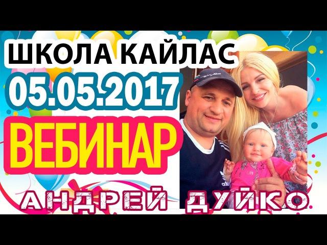 Андрей Дуйко Вебинар по пятницам 05.05.2017 - в день рождения жены и дочери