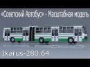Ikarus 280 64 Масштабная модель городского автобуса 1 43 Советский Автобус сравнение с ClassicBus