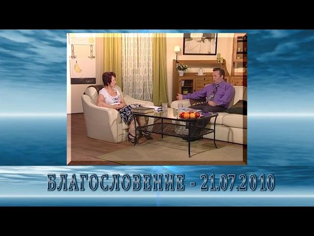 Передача Благословение - 21.07.2010