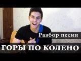 Как играть МАКС КОРЖ - ГОРЫ ПО КОЛЕНО аккорды (ПОЛНЫЙ РАЗБОР ПЕСНИ)