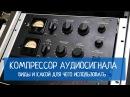 Компрессор аудиосигнала Виды и какой для чего использовать