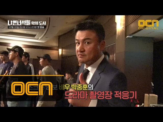 BADGUYS2 비하인드 박중훈의 드라마 적응기 나쁜녀석들 악의도시 메이킹 5 170929 EP.0