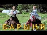 Русский фолк - Барыня 7525-2017 HD p50
