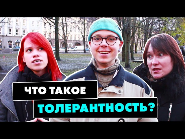 Опрос в Таллине: зачем нам толерантность? Lilith Lindlay