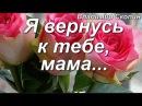 Я вернусь к тебе, мама... - Владимир Скопин