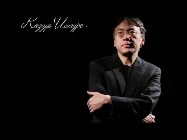 Библиотечная система представляет - Кадзуо Исигуро - Нобелевский лауреат, 2017