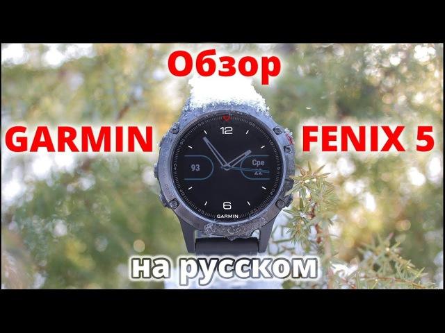 Обзор часов GARMIN FENIX 5 5x 5s на русском языке