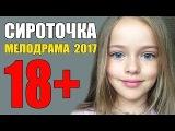 18+ ОФИГЕННАЯ МЕЛОДРАМА 2017