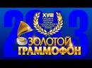 Золотой Граммофон XVII Русское Радио 2013 года.