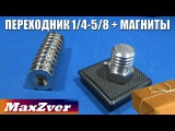 Переходник 14-58 для лазерного уровня магниты под саморез