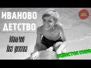 ОБЗОР ФИЛЬМА ИВАНОВО ДЕТСТВО, РЕЖ. АНДРЕЙ ТАРКОВСКИЙ , 1962 ГОД Непустое кино