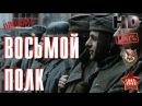 Чудовищное Кино Про Бандеровцев Порог Победы Русские Наша История HD качество Смотреть Все