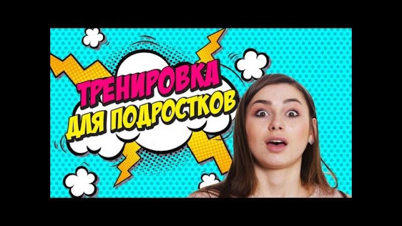 ТРЕНИРОВКА ОНЛАЙН ДЛЯ ПОДРОСТКОВ [90-60-90]