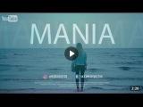 Mania - Уходи любя