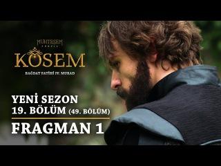 Великолепный век: Кёсем Султан | 2 сезон - 19 серия (49 серия) | Трейлер 1
