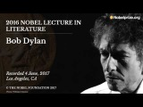 Нобелевская лекция Боба Дилана 04.06.2017 (на русском)