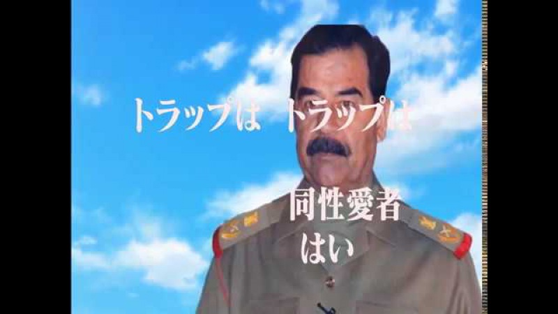 Saddam Hussein Anime Opening NEON GENESIS EVANGELION