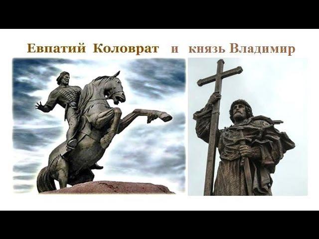 Евпатий Коловрат и князь Владимир смотреть фильмы Легенда о Коловрате и Викинг надо осознанно