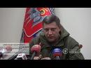 Глава ДНР о ситуации на линии разграничения. 15.12.2017, От первого лица