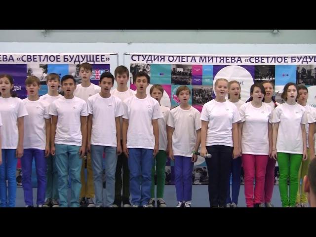 Киноконцерт хора студии Олега Митяева Светлое будущее 8 10