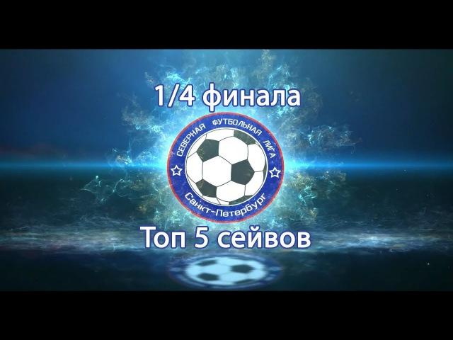 Северная Футбольная Лига | Топ-5 сейвов 1/4 финала
