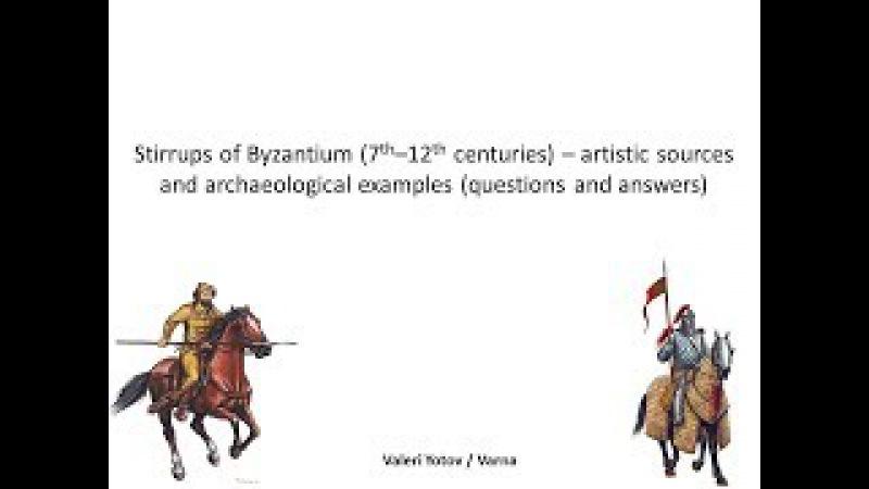 Йотов В. Византийские стремена