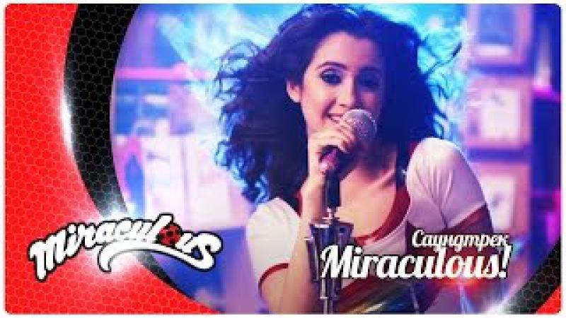 🐞 Леди Баг и Супер-Кот | Музыка: Лора Марано — «Miraculous» | Музыкальное видео