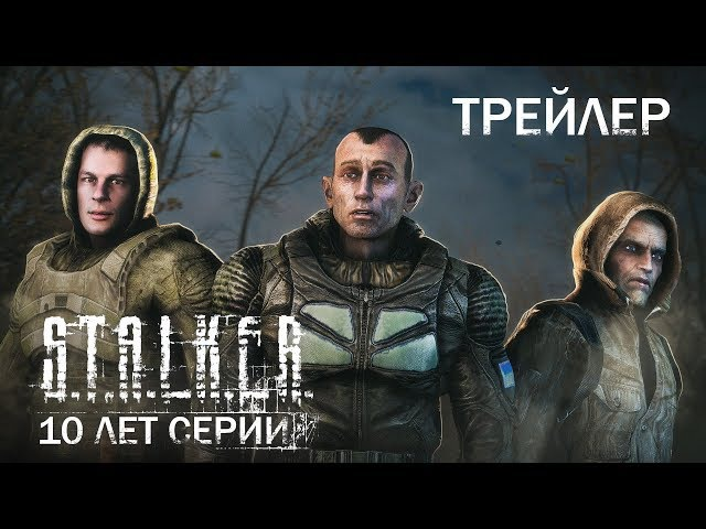 S.T.A.L.K.E.R. | Трейлер «10 ЛЕТ СЕРИИ»