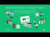AdvCash - Регистрация, Кабинет, Верификация, Заказ карты  #адвакеш