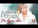 Аурика Ротару - На круги своя (Альбом 2016)