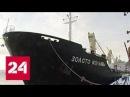 Сквозь метель и волны до Колымы добрался последний сухогруз с углем - Россия 24