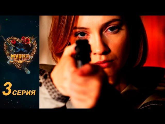 Мурка. 3 серия