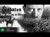 SABATON - The March to War (GMP Extended March)
