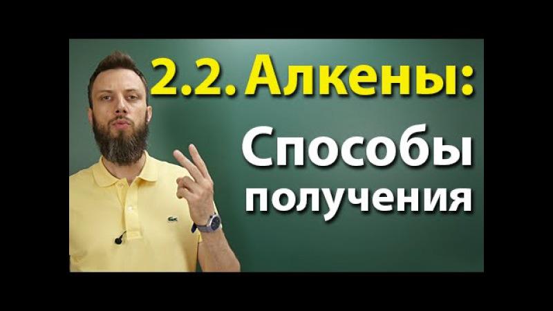 2.2. Алкены: Способы получения