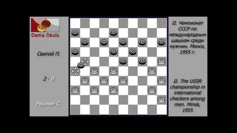 Рашман С Святой П II Чемпионат СССР по международным шашкам 1955 г