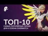Топ-10 Самых Популярных Героев 6 сезона Overwatch