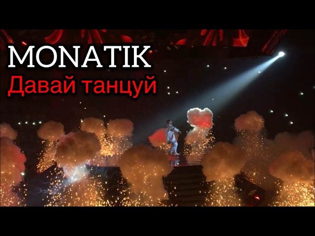 MONATIK~ ТО ОТ ЧЕГО БЕЗ УМА! ПРЕМЬЕРА ПЕСНИ ! Палац Спорта 20.10.2017