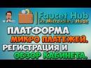 FaucetHub - Подробный обзор и регистрация | Как работать с FaucetHub? | ИНСТРУКЦИЯ ДЛЯ НОВИ