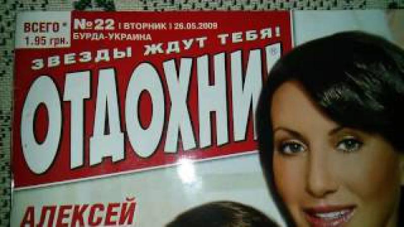 Журнал Отдохни Алика Смехова