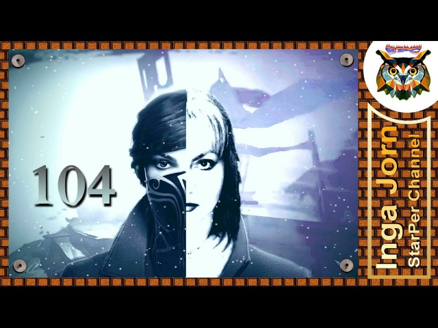 Dishonored 2 Прохождение На Русском 104 🔸 РАЗБИТЫЕ ЧАШКИ