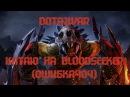 Dota 2 War - Катаю на Bloodseeker (Ошибка404)