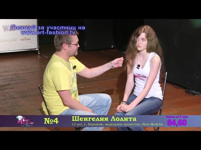 ArtFashion Топ Модель по-детски 1-й сезон, 4-я серия