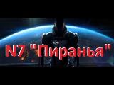 N7 «Пиранья» - скорострельный дробовик для моментального убийства хасков.