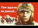 Там вдали за рекой ☭ Как закалялась сталь ☆ Социалистическая революция ☭ Гражд