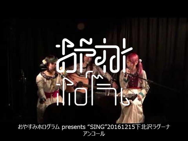"""2016.12.15 おやすみホログラム presents """"SING""""2アンコール(下北沢ラグーナ)"""
