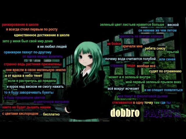 Dobbro - радуга