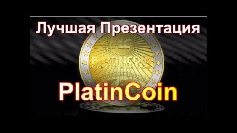 Доход и заработок с Platincoin PLC Ноябрьская презентация PLC GROUP AG после EVENTA